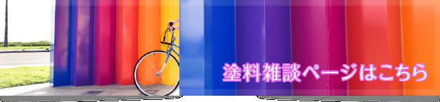 塗料雑談ページヘ